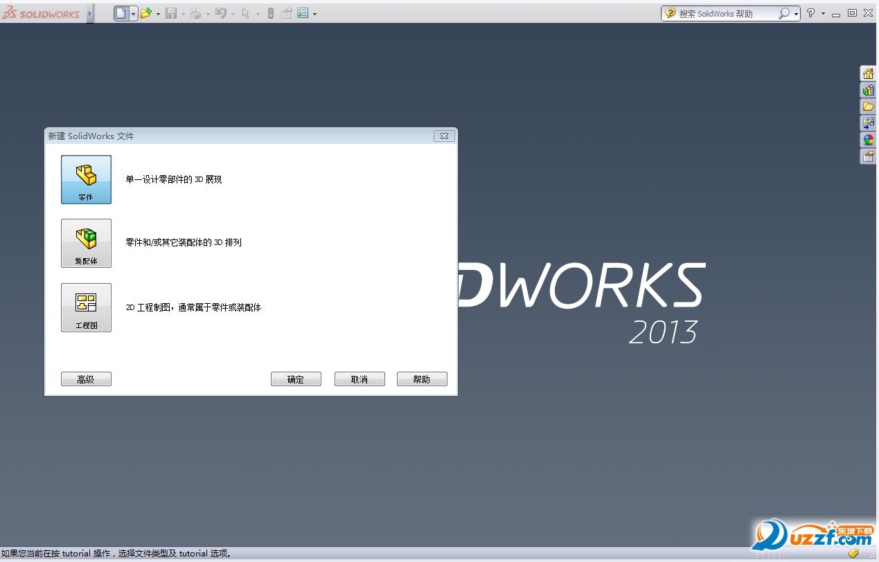 solidworks 2013中文破解版【真实破解】截图0