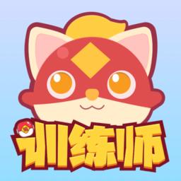 编程猫训练师苹果版