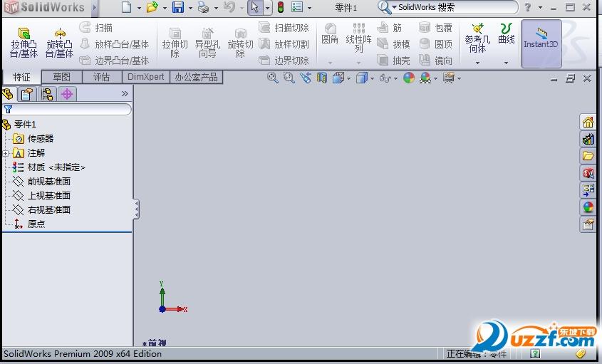 solidworks 2009官方中文版截图2