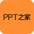 PPT之家手机版