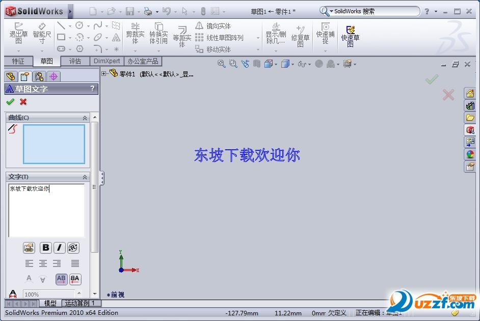 solidworks 2010 sp5 中文破解版【附注册机】截图1