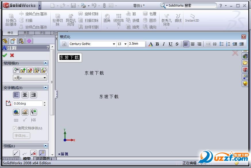 solidworks 2008 64位截图1