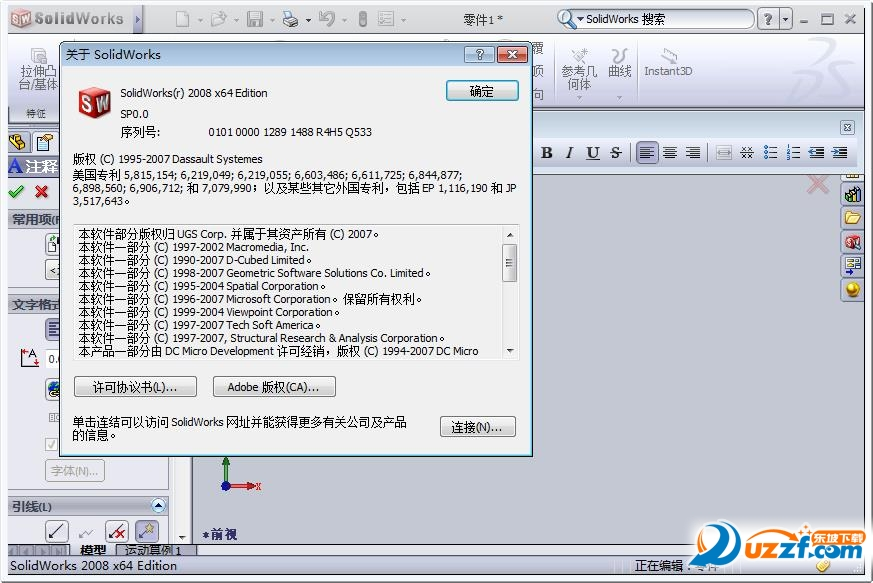 solidworks 2008 64位截图2