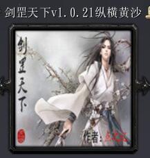 剑罡天下1.0.21
