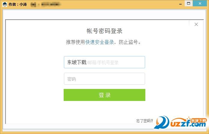 小涛qq单向好友检测软件截图0