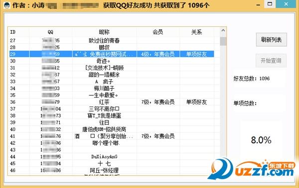 小涛qq单向好友检测软件截图1