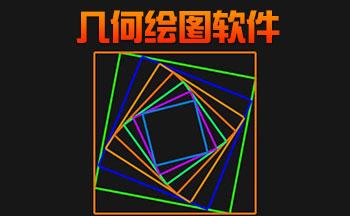 数学几何绘图软件