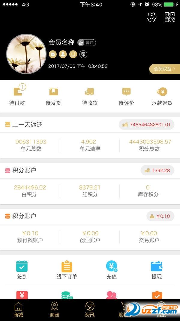 云联惠app截图