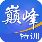 巅峰特训云题库手机版9.1安卓最新版