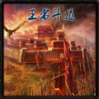 王者斗道2.6.0正式版地图下载