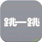 跳一跳大咖U乐娱乐平台3.9.5 最新版