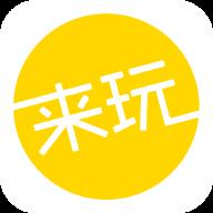 来玩旅游app2.0 安卓免费版