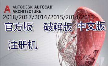 AutoCAD Architecture版本大全