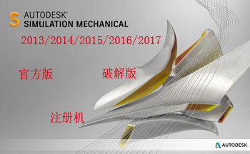 Autodesk Simulation Mechanical版本大全