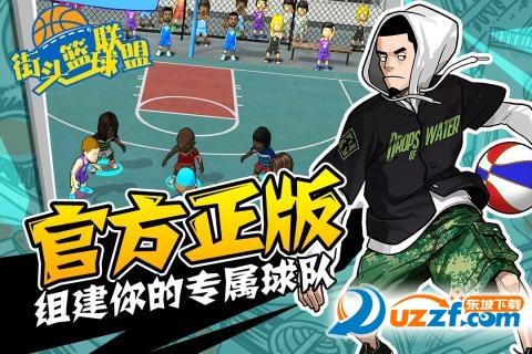 街头篮球联盟手游官方版截图