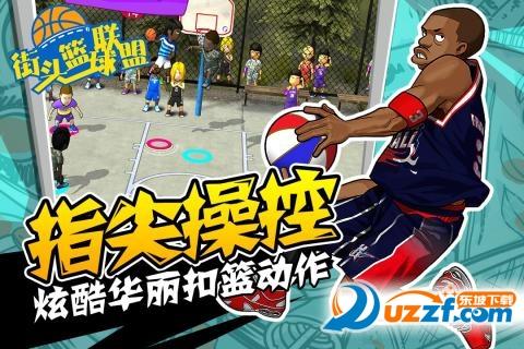 街头篮球联盟截图