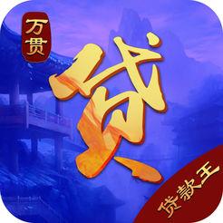 万贯街贷款王app1.0 官方ios版