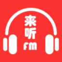 来听FM app0.0.3 安卓版