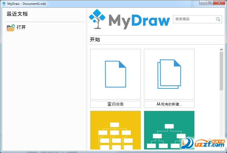 MyDraw软件绿色中文版截图0
