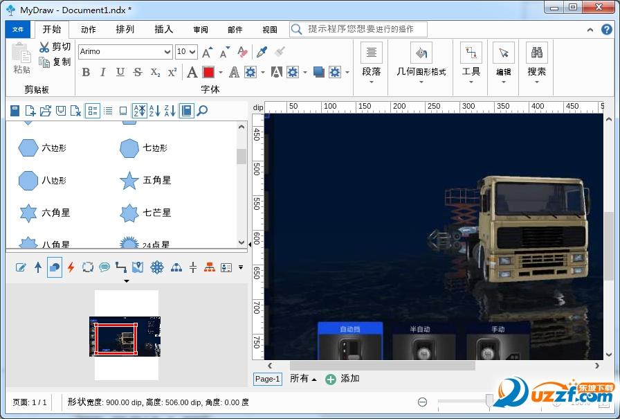 MyDraw软件绿色中文版截图2