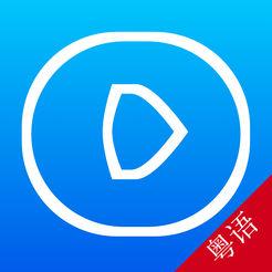 粤语之家app1.0.1 最新版