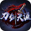 刀剑天涯ios版1.0 官方版