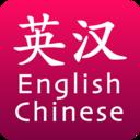 英汉语音翻译字典手机版