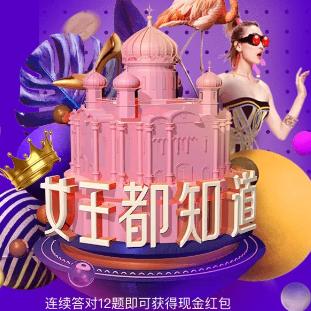 2018淘宝Allin女王节答案题库