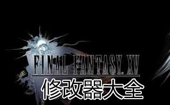 最终幻想15修改器大全