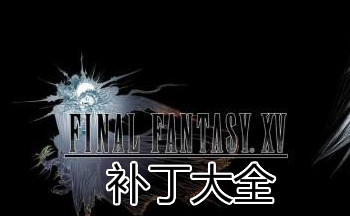 最终幻想15补丁大全