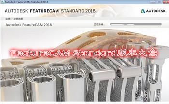 Autodesk FeatureCAM Standard