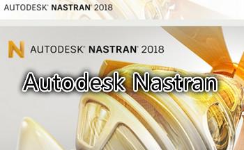 Autodesk Nastran版本合集