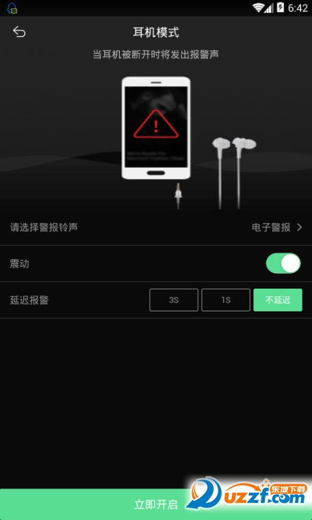 抖音手机报警安卓版截图