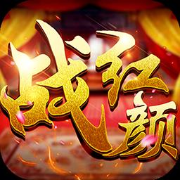 战红颜游戏1.0 安卓版