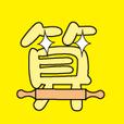 烘焙成本计算器app