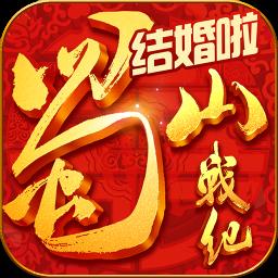 蜀山战纪之剑侠传奇手游3.5.1.0 安卓版
