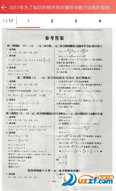 51答案作业手机版截图