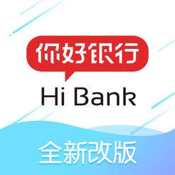 你好银行app3.0.3 官方ios版