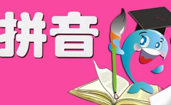 免费学拼音app大全