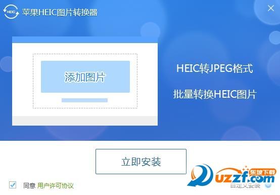 苹果HEIC图片转换器截图0
