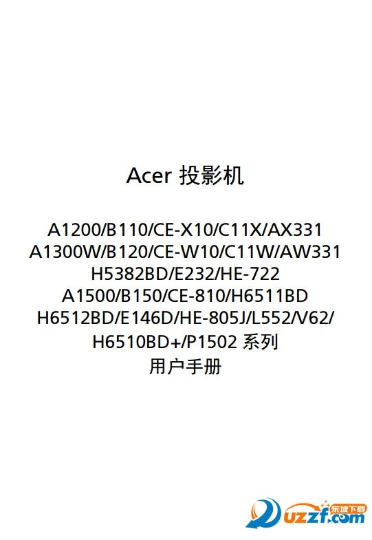 Acer HE-722说明书pdf截图0
