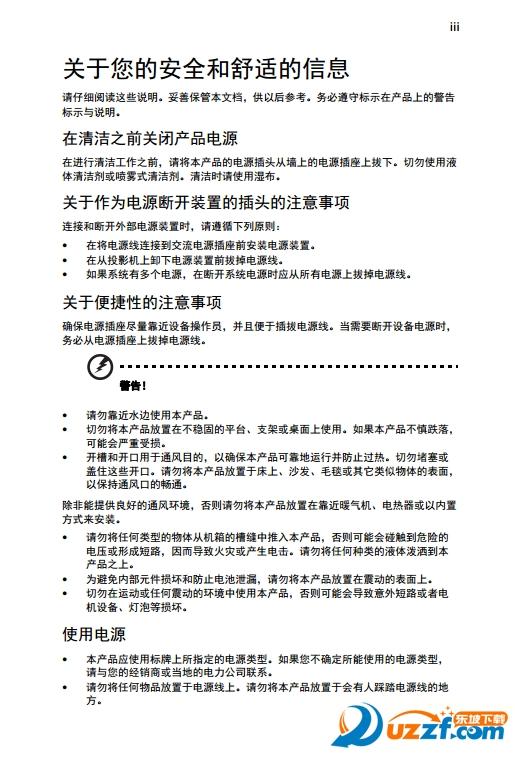Acer HE-722说明书pdf截图1