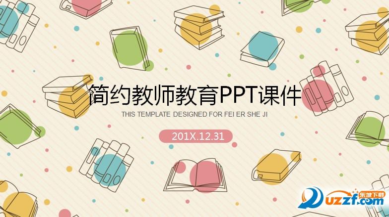 卡通书籍背景的教育培训PPT模板截图0