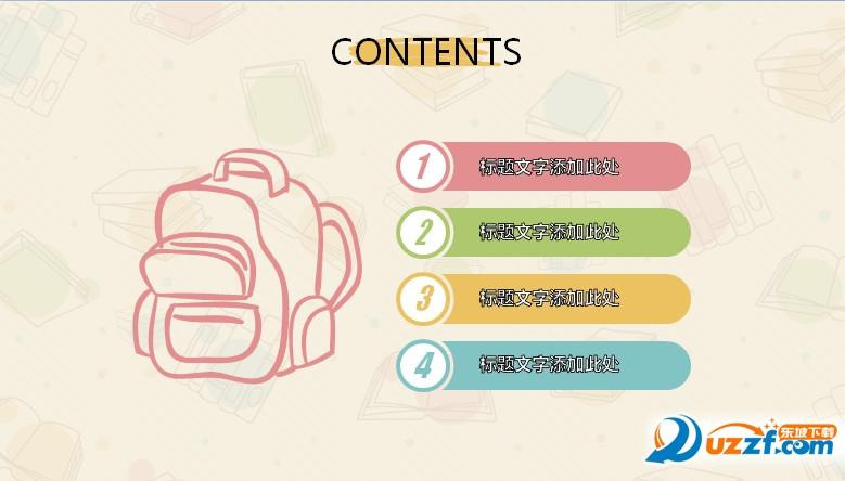 卡通书籍背景的教育培训PPT模板截图1