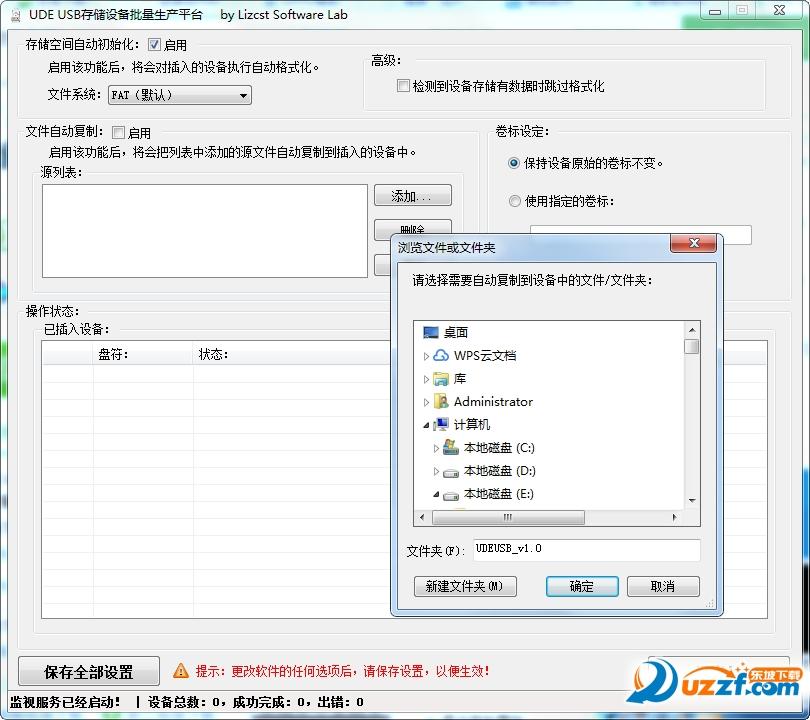 UDE USB存储设备批量生产平台截图1