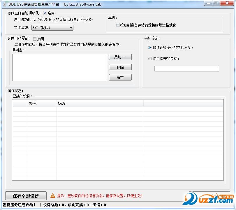 UDE USB存储设备批量生产平台截图0