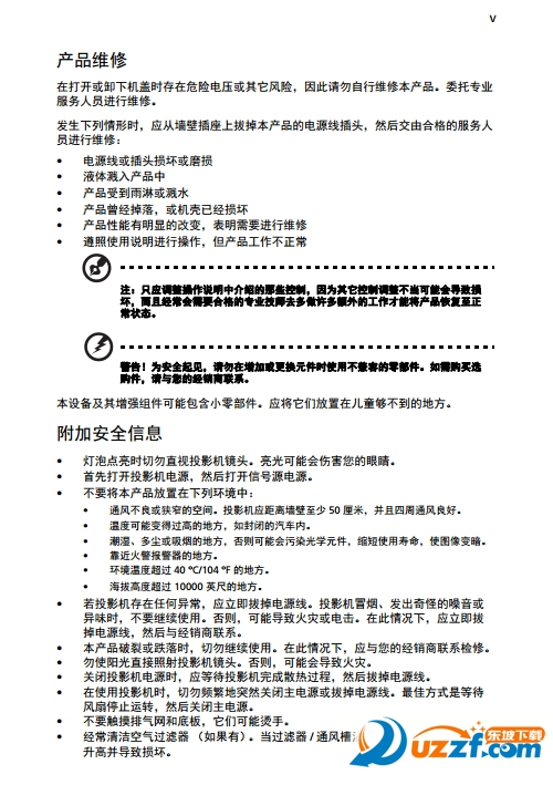 Acer H6512BD说明书pdf截图0