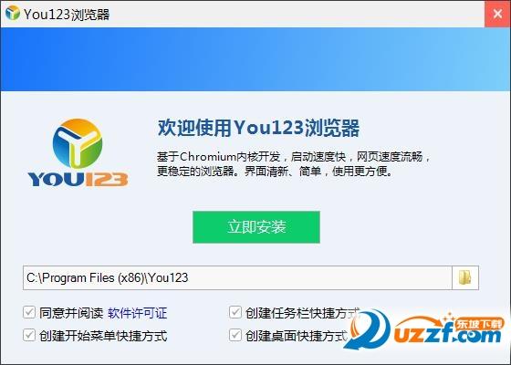 You123浏览器截图0
