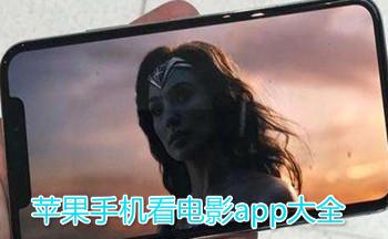 苹果手机看电影app大全