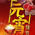 2018元宵节明星送祝福表情包最新微信动图版